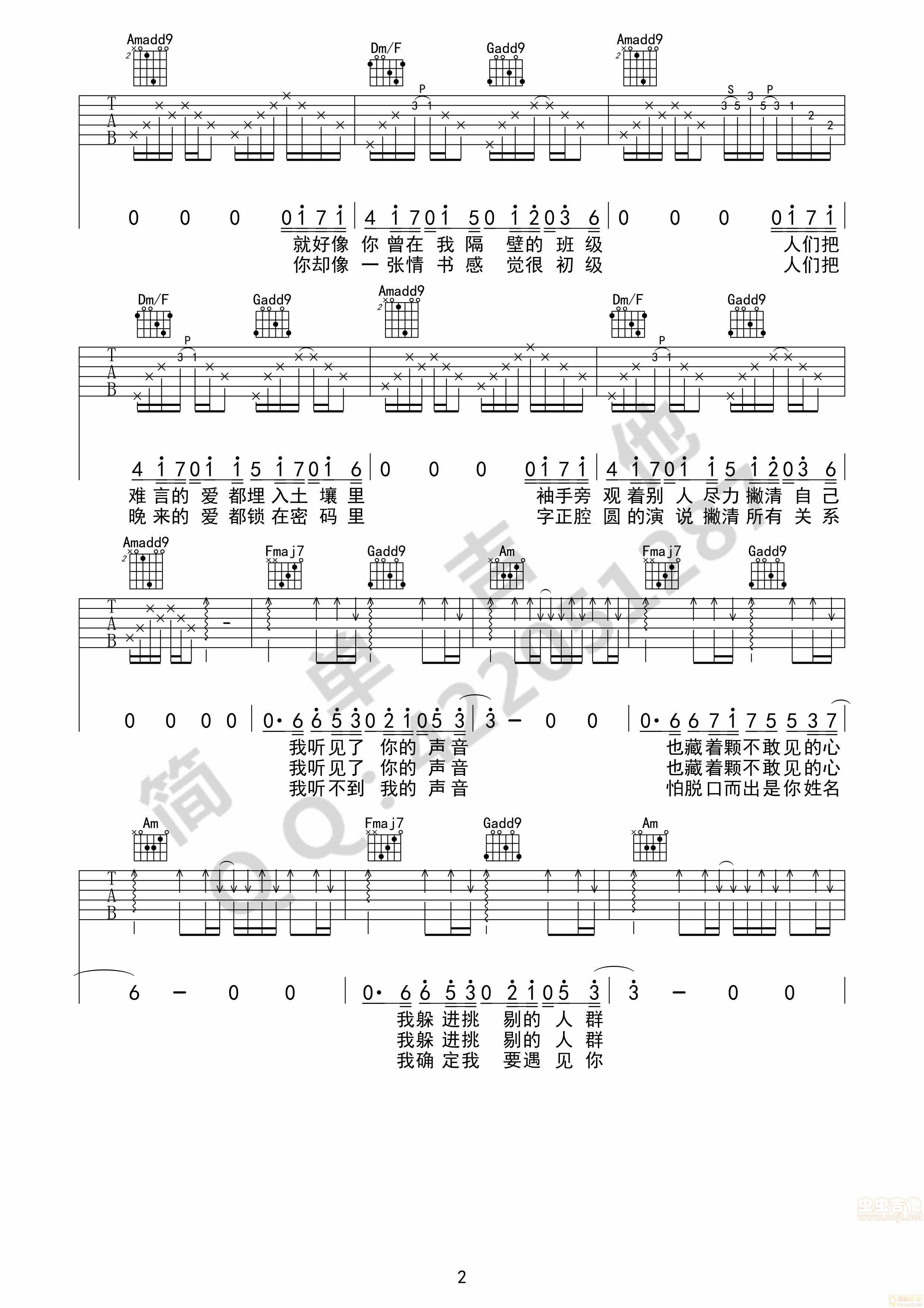 我好像在哪见过你吉他谱第2页