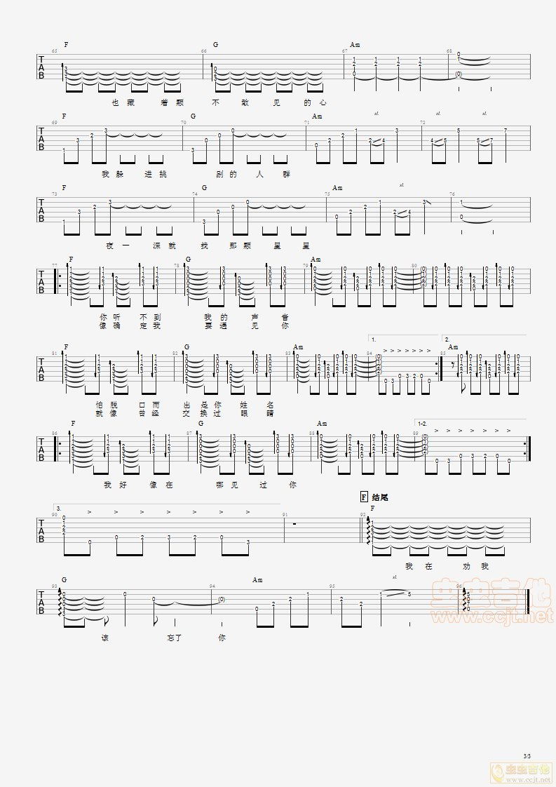 我好像在哪见过你吉他谱第3页