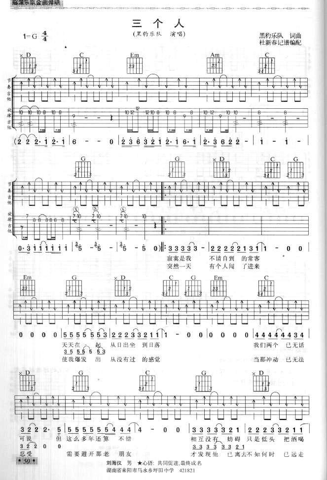 三个人吉他谱第1页