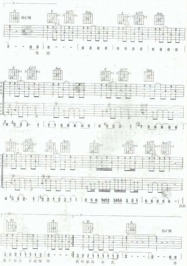 dontcry吉他谱第3页