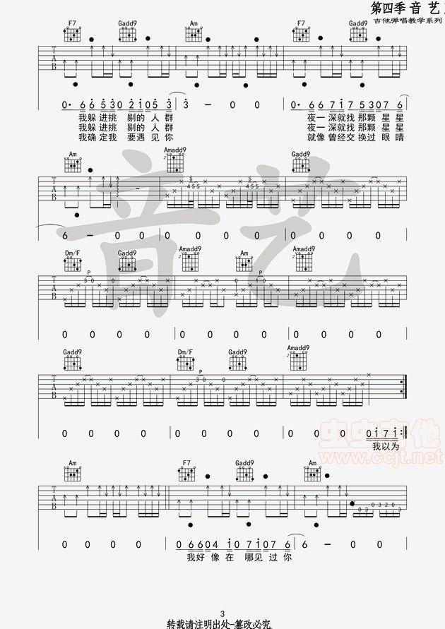 我们好像在哪里见过吉他谱第3页