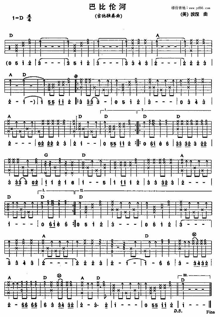 巴比伦河吉他谱