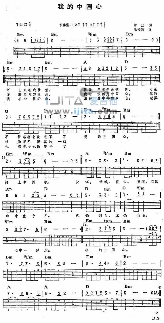 我的中国心吉他谱