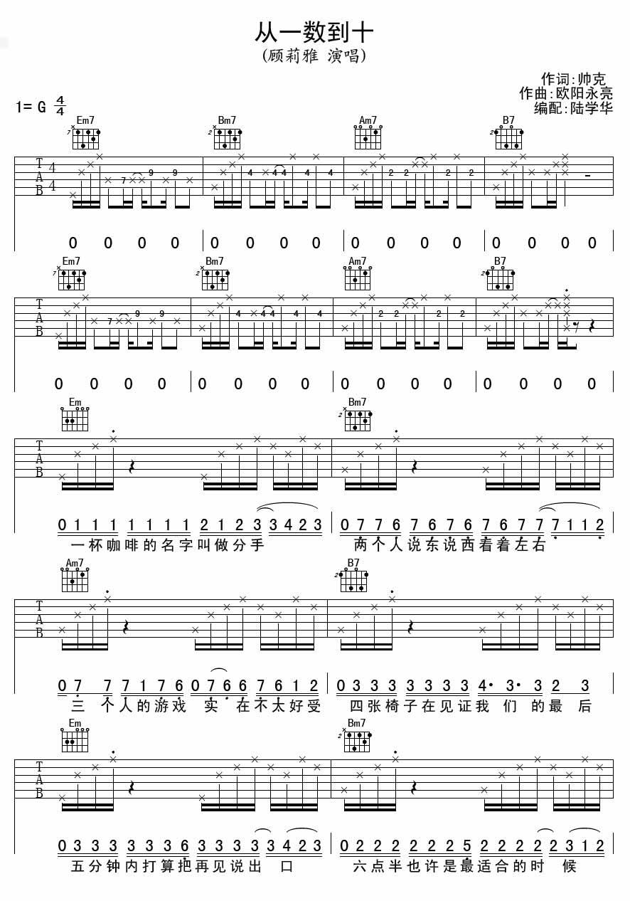 顾莉雅 从一数到十|吉他谱