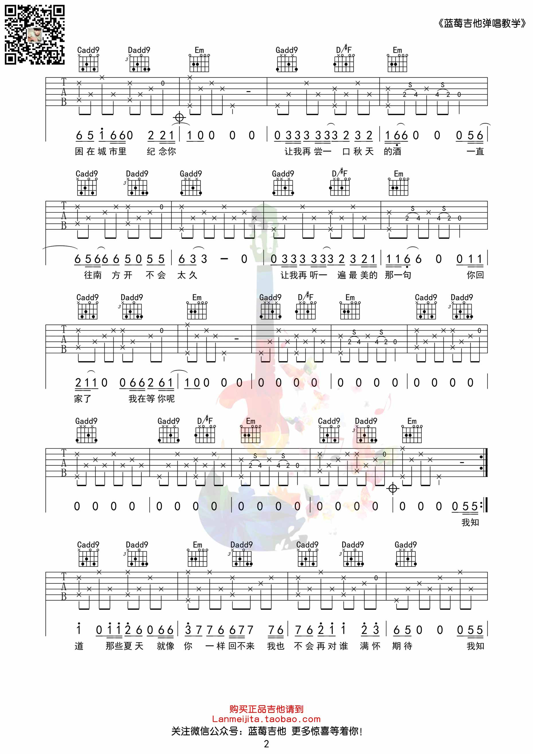 安河桥 吉他谱