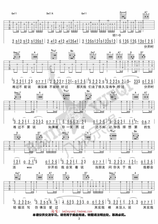 其实|吉他谱