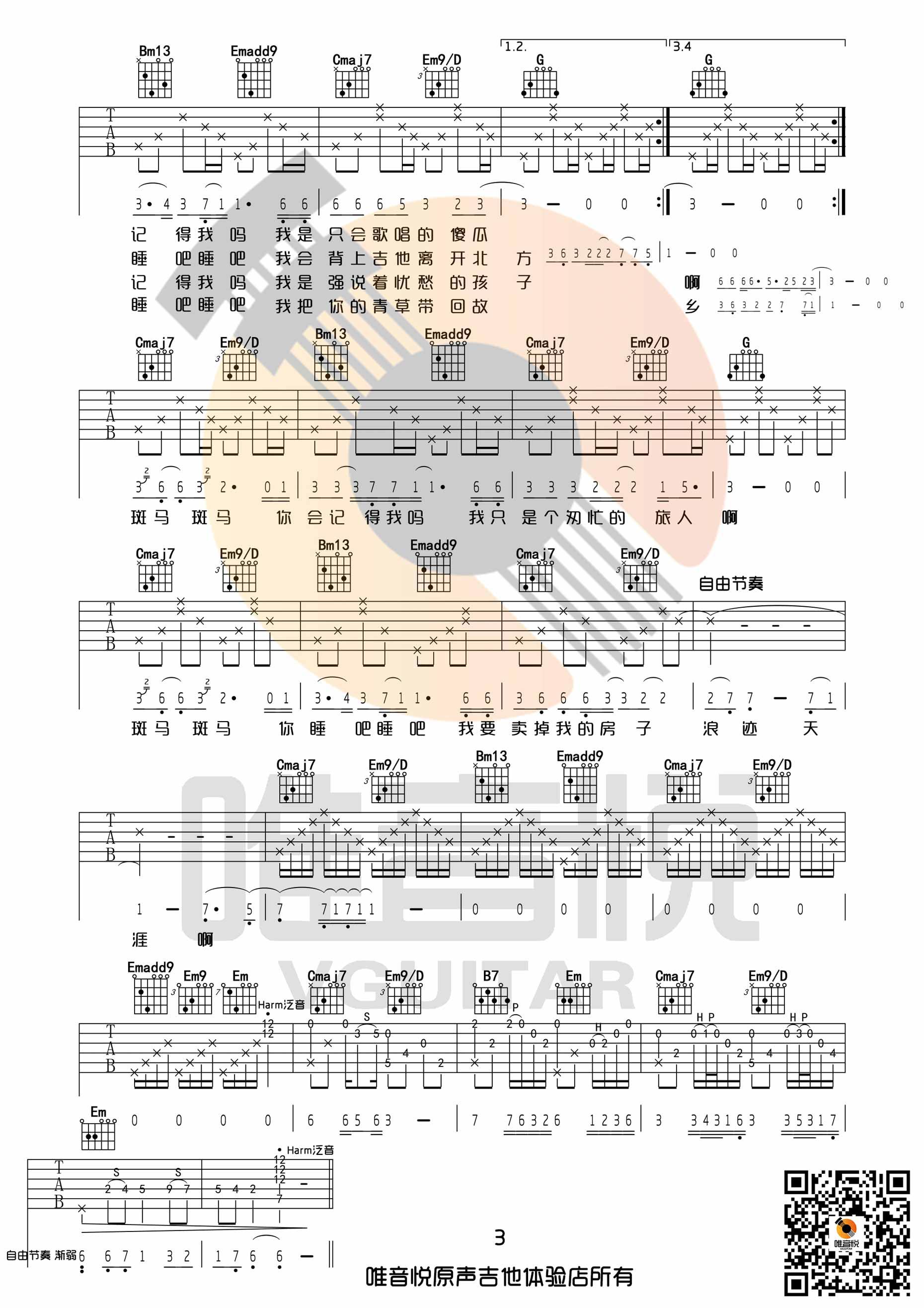 斑马斑马 宋冬野 唯音悦制谱 G调完整版|吉他谱