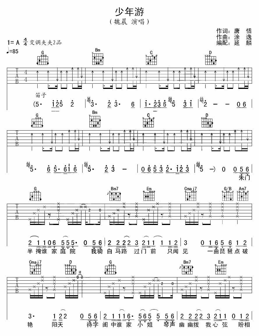 魏晨 少年游|吉他谱