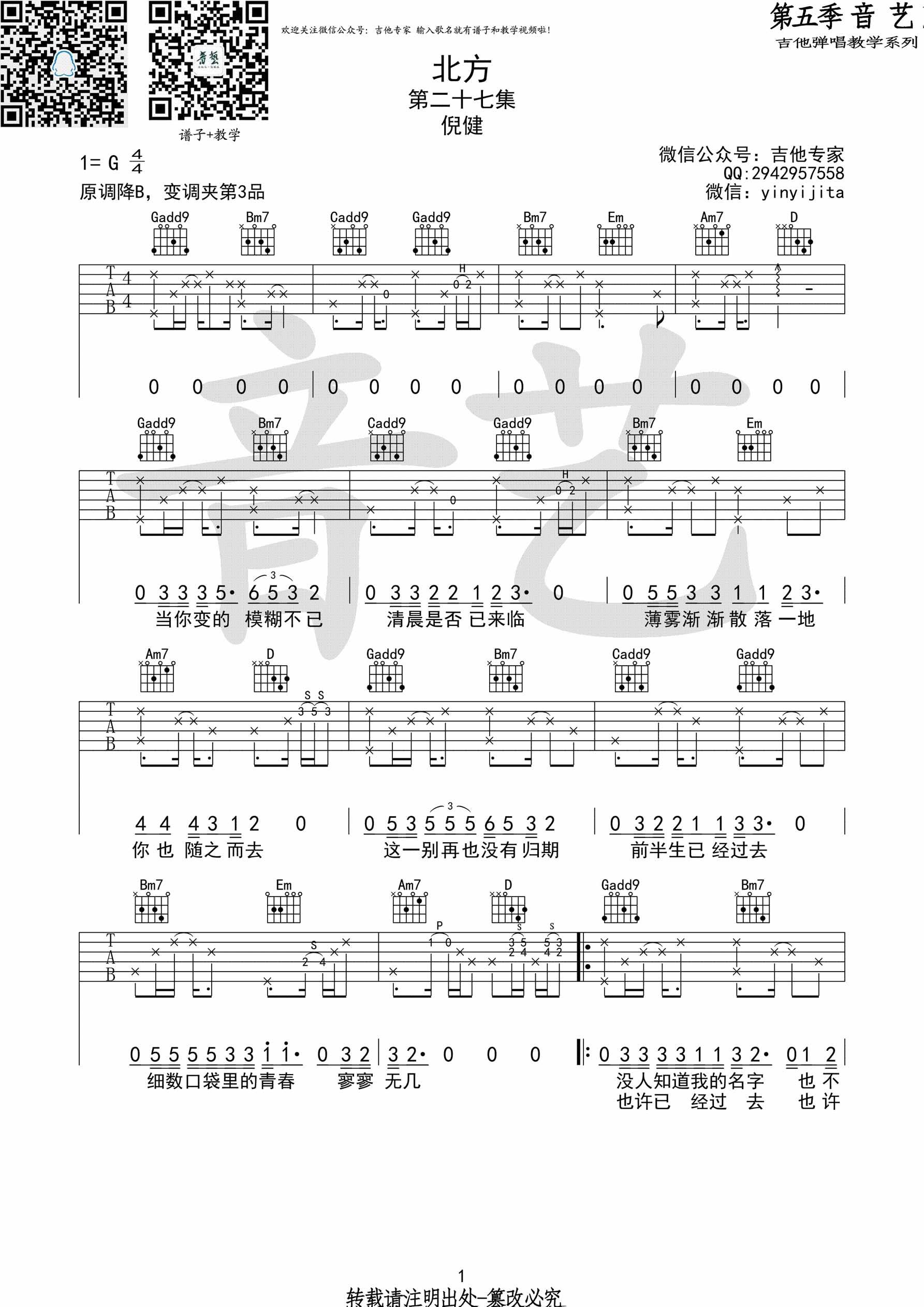 北方原版 吉他谱