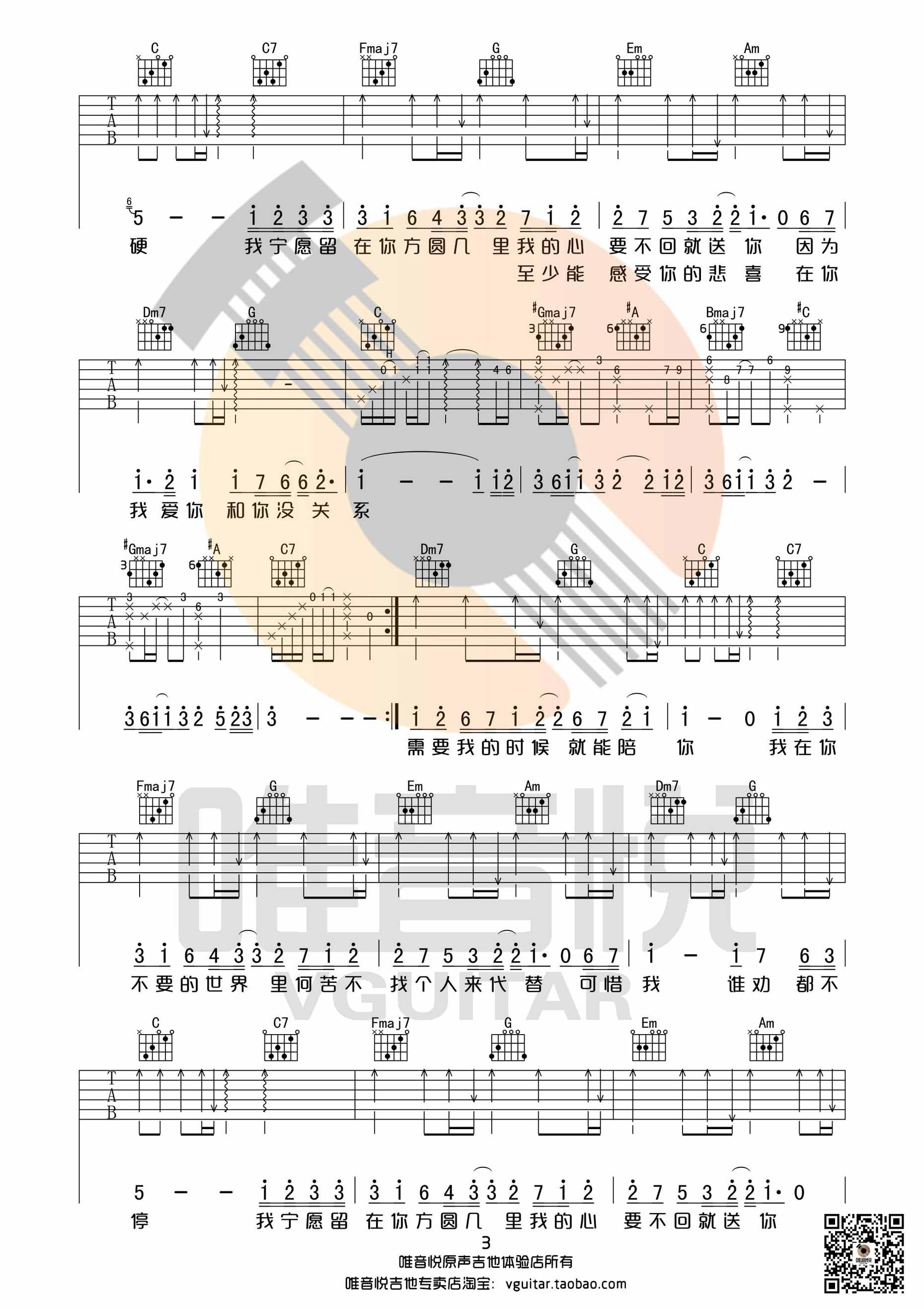 方圆几里 吉他谱