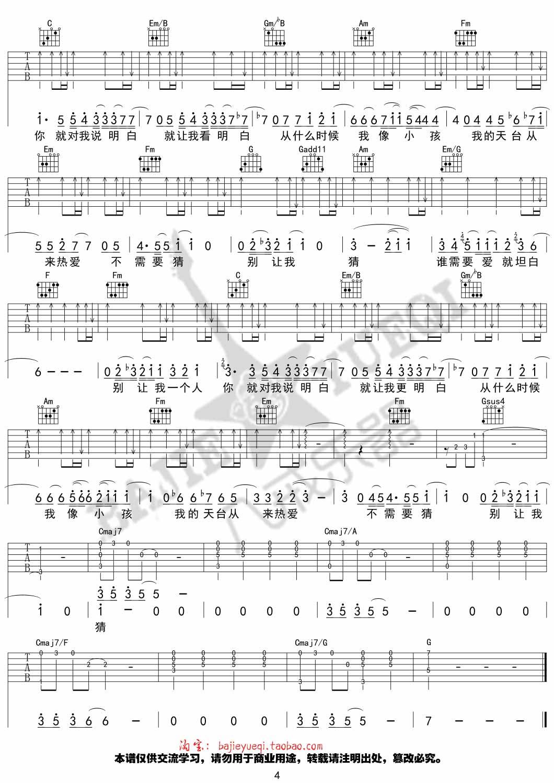 《小孩》|吉他谱