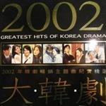 2002大韩剧